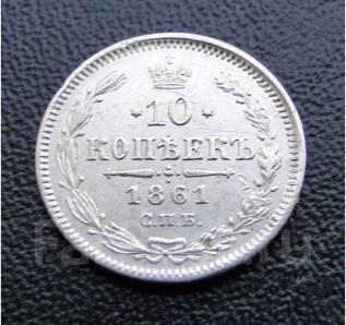 10 копеек.1861г. СПБ . Александр II Николаевич. Серебро. XF-.
