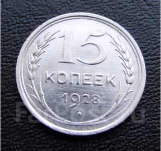 15 копеек.1928г. СССР. Серебро. XF.