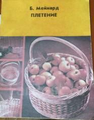 """Книга """"Плетение"""""""