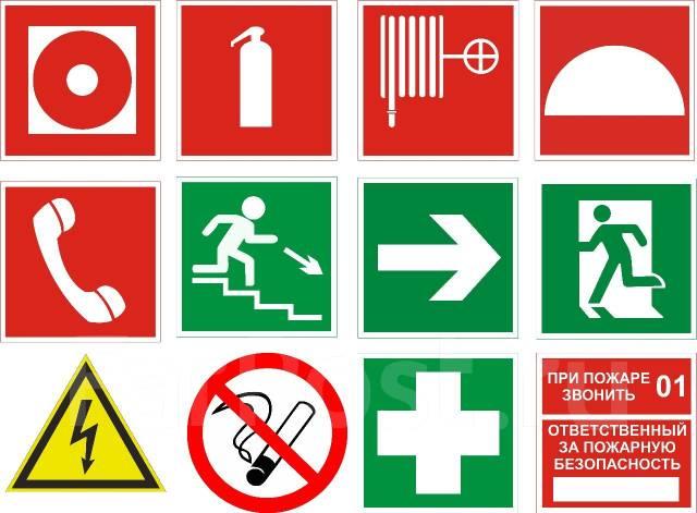 символы по пожарной безопасности