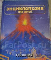 Энциклопедия для детей. Аванта +. Том 4. Геология.