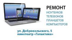 Ремонт телефонов, iPhone, планшетов, ноутбуков, на Тихой! К/т Галактика