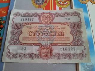 СССР! Нечастая облигация 100 рублей 1956 года. Уже история!. Оригинал