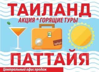 Таиланд. Паттайя. Пляжный отдых. Туры в Таиланд Паттайя из Владивостока! Скидки! Центральный офис!