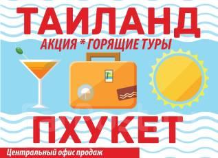 Таиланд. Пхукет. Пляжный отдых. Туры в Таиланд Пхукет из Владивостока! Центральный офис!