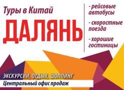 Далянь. Экскурсионный тур. Туры в Далянь из Владивостока! Скидки! Центральный офис продаж!