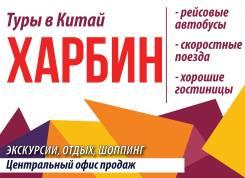 Харбин. Экскурсионный тур. Туры в Харбин из Владивостока! Скидки! Центральный офис продаж!