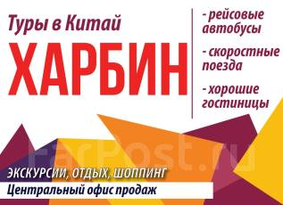 Харбин. Экскурсионный тур. Туры в Харбин из Владивостока! Экскурсионная программа!