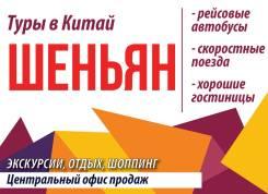 Шэньян. Экскурсионный тур. Туры в Шеньян из Владивостока! Скидки! Центральный офис продаж!
