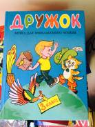Внеклассное чтение. Класс: 3 класс