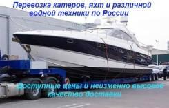 Доставка Катеров, Яхт и различной Водной техники по России