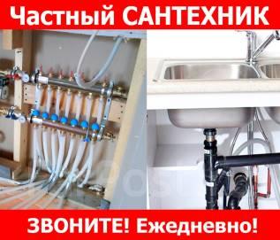Сантехник по Комсомольску-на-Амуре. Мастер. Недорогой.