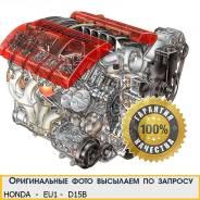 Двигатель в сборе. Honda: Domani, Concerto, CR-X del Sol, Integra SJ, Civic, Civic Ferio, Partner, Capa, CR-X, Civic Shuttle Двигатель D15B. Под заказ
