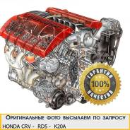 Двигатель в сборе. Honda CR-V, RD5 Двигатель K20A. Под заказ