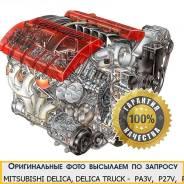Двигатель в сборе. Mitsubishi Delica, PA3V, P13T, P27V, P17V, P07V. Под заказ