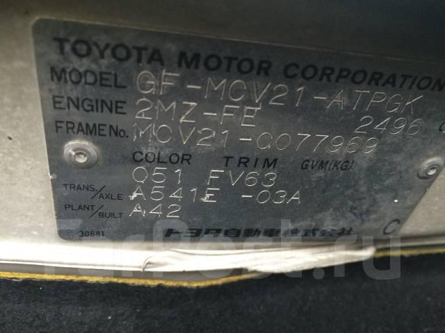 Toyota Windom. MCV21, 2MZ