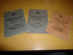 42. Продам технический паспорт