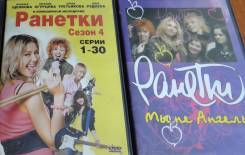 """Продам диски """"Ранетки"""", """"Закрытая школа"""", """"Барвиха"""""""