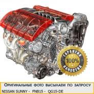 Двигатель в сборе. Nissan Sunny, FNB15 Двигатель QG15DE. Под заказ