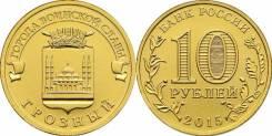 10 рублей ГВС 2015 год Грозный ИЗ Мешка