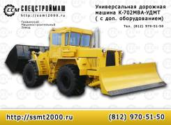 Универсальная дорожная машина К-702МВА-УДМ2. Под заказ