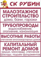Отделочник-универсал. В строительную компанию требуется мастер широкого профиля. ООО СК РУБИН. АГО, Владивосток, Приморский край