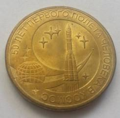 10 рублей ГВС, 2011г., 50 лет первого полёта человека в космос
