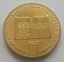 10 рублей ГВС, 2013г., 20-летие принятия Конституции РФ (без оборота)