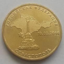 10 рублей ГВС, 2014г., Севастополь (без оборота)