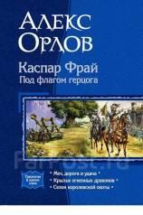 Алекс Орлов: Каспар Фрай. Под флагом герцога (трилогия)