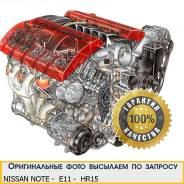 Двигатель в сборе. Nissan Note, E11, E11E Двигатель HR15DE. Под заказ