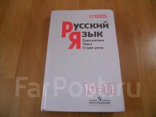 Русский язык. Класс: 10 класс