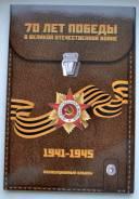 Альбом для монет 70 лет Победы в ВОВ на 21 монету