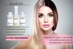 Olaplex -в Уссурийске . Полная перезагрузка волос