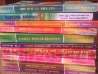 Книги Г. П. Малахов 11 шт одним лотом.