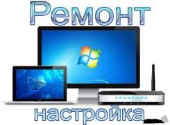 Установка Windows. Ремонт и Настройка ПК. Выезд бесплатно! Звоните