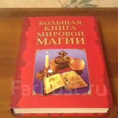 Большая книга мировой магии