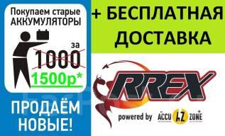 Аккумуляторы для всех видов автотранспорта с бесплатной доставкой!