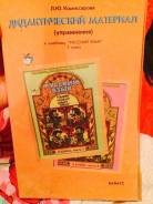 Русский язык. Класс: 3 класс