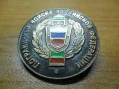 Знак пограничные войска Российской Федерации.