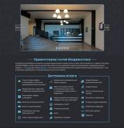 Уютная гостиница Эконом класса