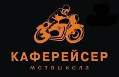 "Обучение на мотоцикле. Мотошкола. Мото школа ""Каферейсер"". Инструктор."