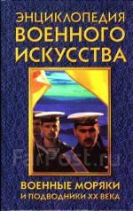 Военные моряки и подводники ХХ века. Энциклопедия военного искусства.