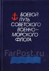 Боевой путь Советского Военно-Морского Флота.