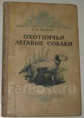 П. Пупышев. Охотничьи легавые собаки. Пособие для охотников. 1949г.