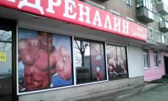 Фитнес клуб, тренажерный зал Адреналин, аэробика, пилатес на Кузнецова 70