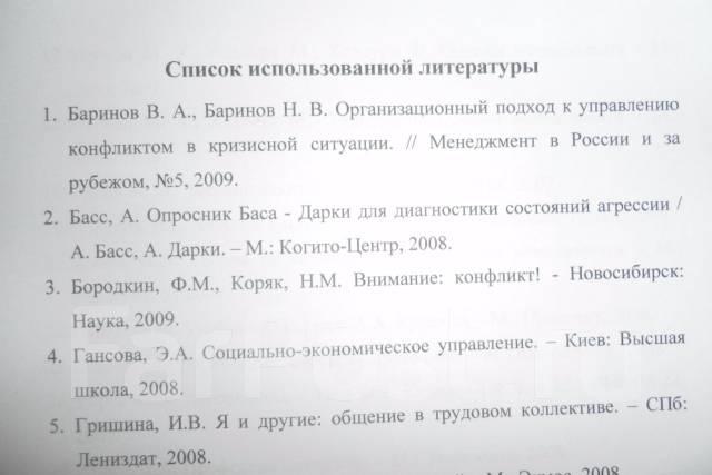 Продам дипломную работу в наличии Продажа во Владивостоке Продам дипломную работу в наличии