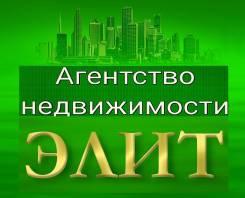 """Агентство недвижимости ЭЛИТ"""" - быстрая продажа или обмен недвижимости"""