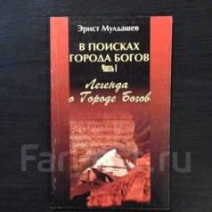 В поисках Города Богов Мулдашев 1-4 части