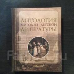 Антология мировой детской литературы. Том 4